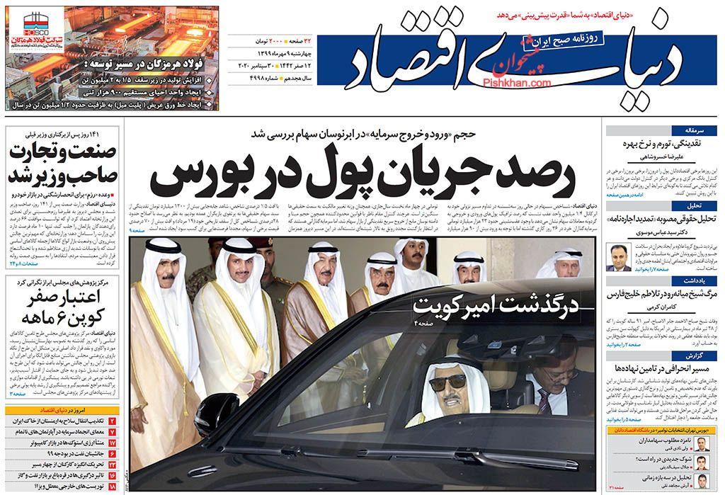 عناوین اخبار روزنامه دنیای اقتصاد در روز چهارشنبه ۹ مهر