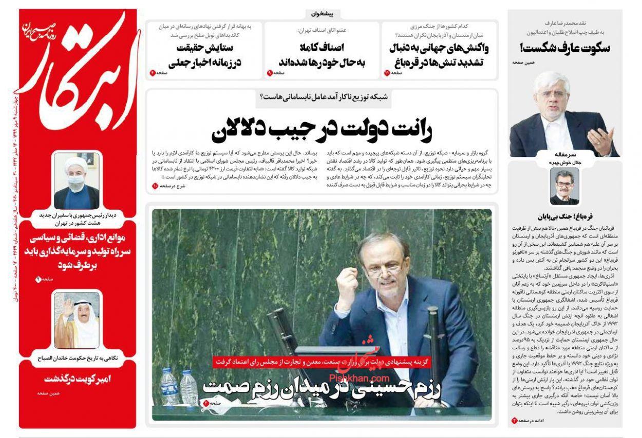 عناوین اخبار روزنامه ابتکار در روز چهارشنبه ۹ مهر