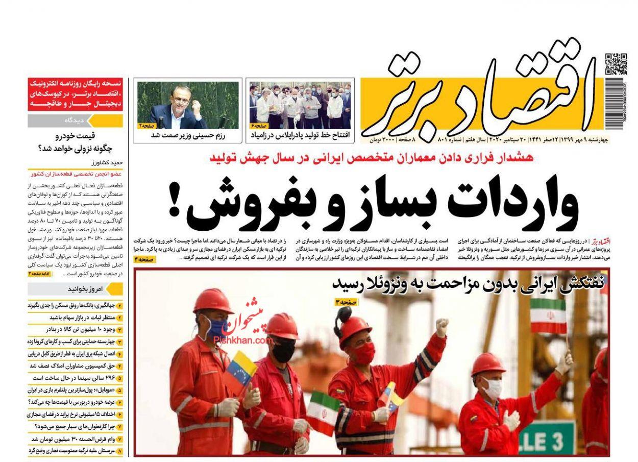 عناوین اخبار روزنامه اقتصاد برتر در روز چهارشنبه ۹ مهر