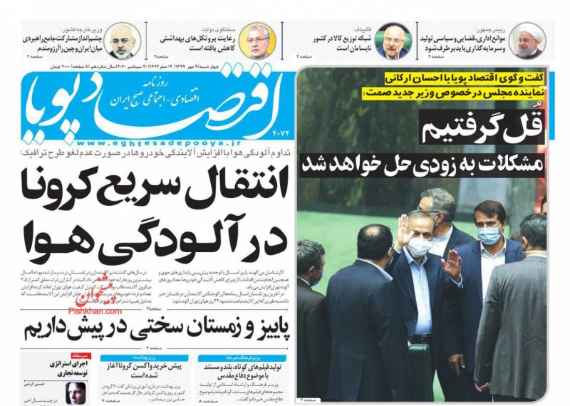 عناوین اخبار روزنامه اقتصاد پویا در روز چهارشنبه ۹ مهر
