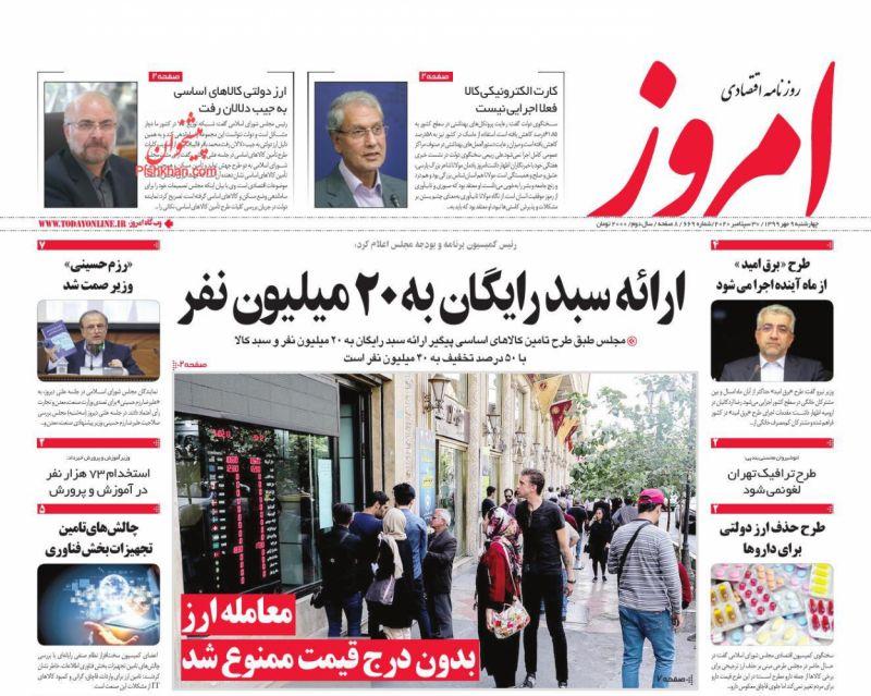 عناوین اخبار روزنامه امروز در روز چهارشنبه ۹ مهر