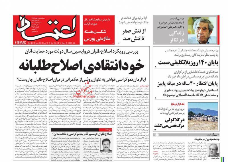 عناوین اخبار روزنامه اعتماد در روز چهارشنبه ۹ مهر