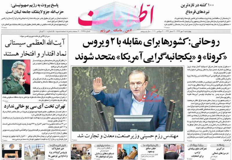 عناوین اخبار روزنامه اطلاعات در روز چهارشنبه ۹ مهر