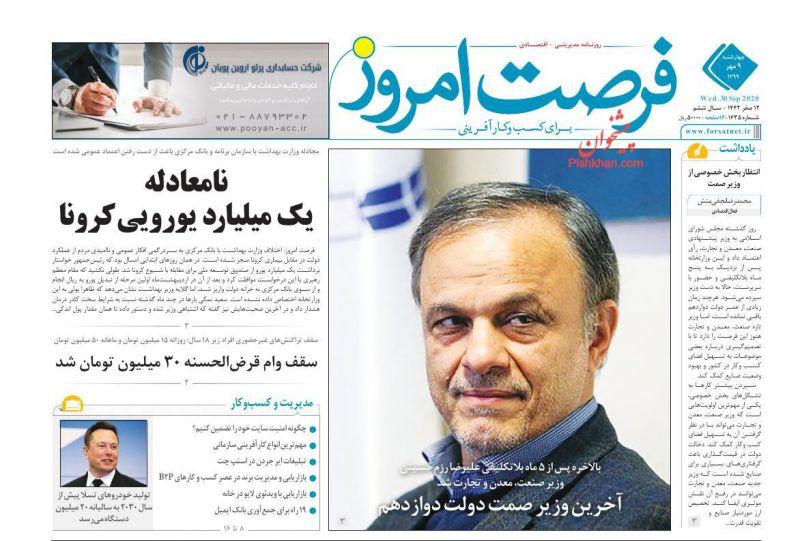 عناوین اخبار روزنامه فرصت امروز در روز چهارشنبه ۹ مهر