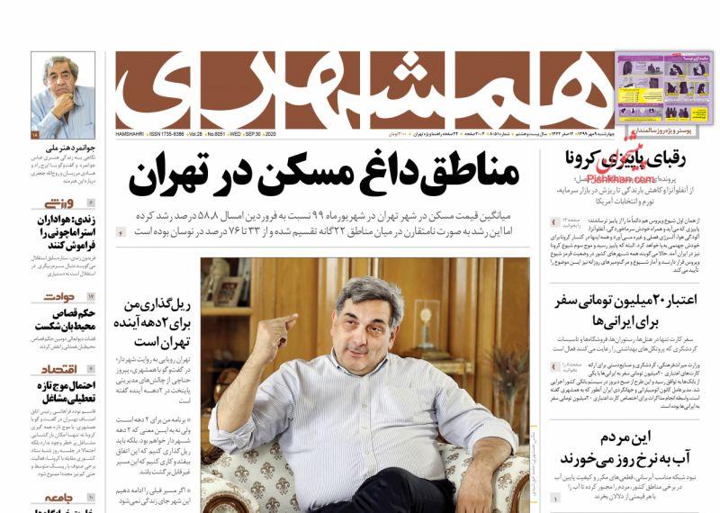 عناوین اخبار روزنامه همشهری در روز چهارشنبه ۹ مهر