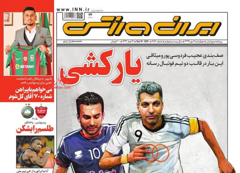 عناوین اخبار روزنامه ایران ورزشی در روز چهارشنبه ۹ مهر