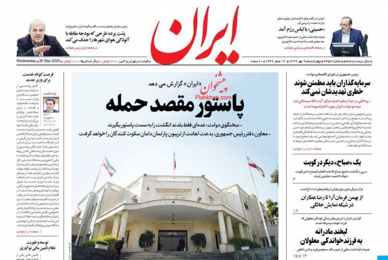 عناوین اخبار روزنامه ایران در روز چهارشنبه ۹ مهر