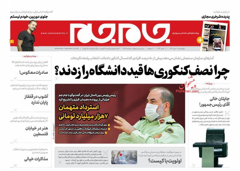 عناوین اخبار روزنامه جام جم در روز چهارشنبه ۹ مهر