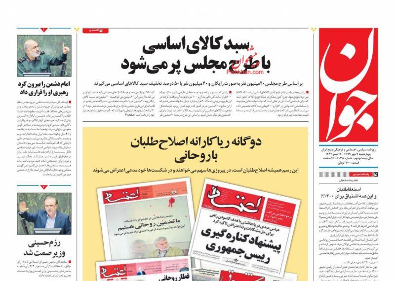 عناوین اخبار روزنامه جوان در روز چهارشنبه ۹ مهر