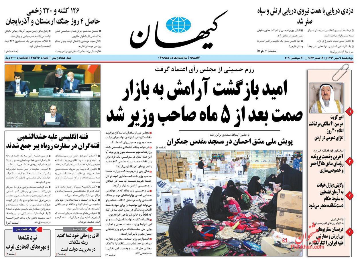 عناوین اخبار روزنامه کیهان در روز چهارشنبه ۹ مهر