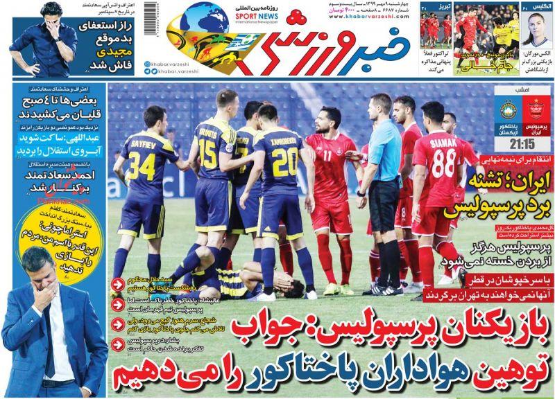عناوین اخبار روزنامه خبر ورزشی در روز چهارشنبه ۹ مهر