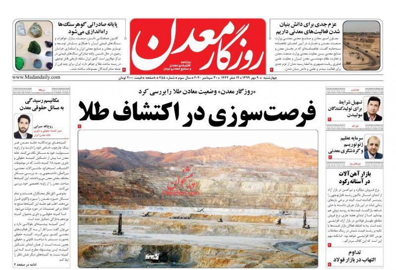 عناوین اخبار روزنامه روزگار معدن در روز چهارشنبه ۹ مهر