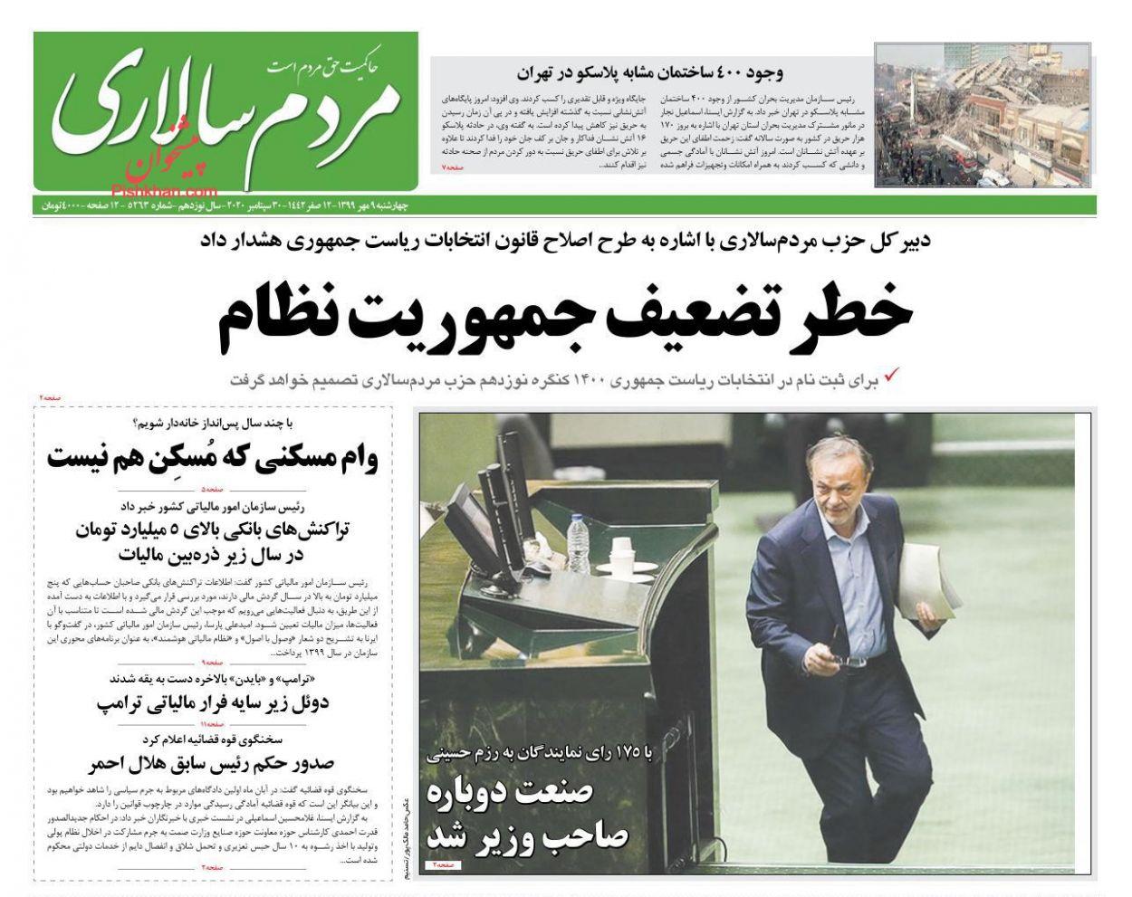 عناوین اخبار روزنامه مردم سالاری در روز چهارشنبه ۹ مهر