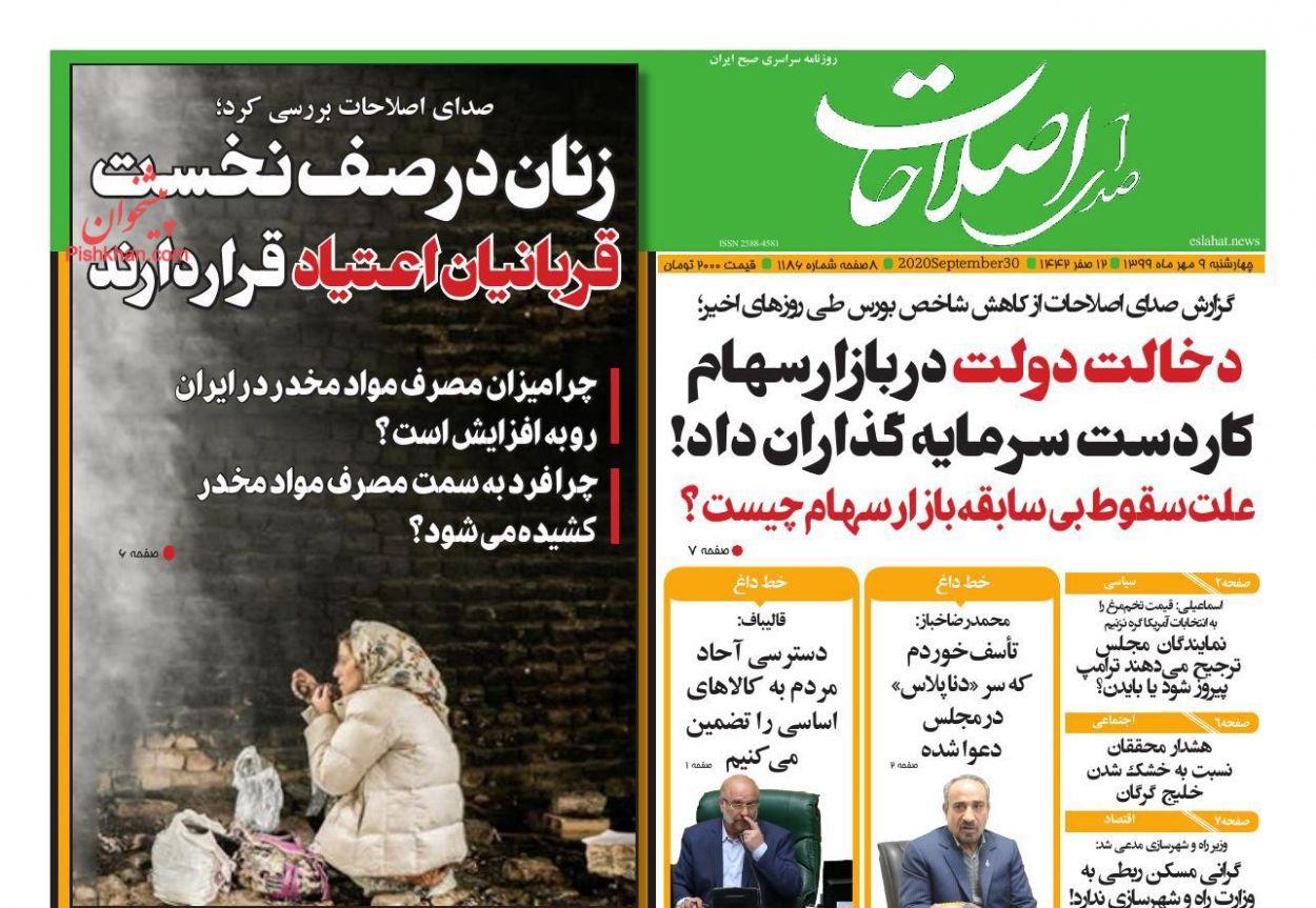 عناوین اخبار روزنامه صدای اصلاحات در روز چهارشنبه ۹ مهر