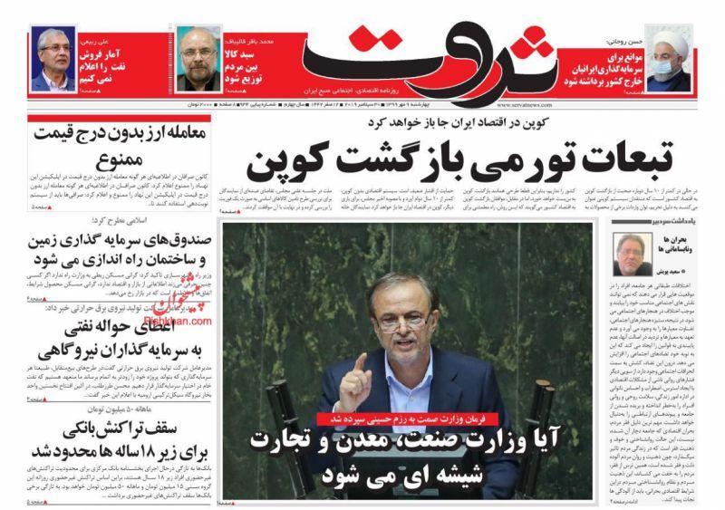 عناوین اخبار روزنامه ثروت در روز چهارشنبه ۹ مهر