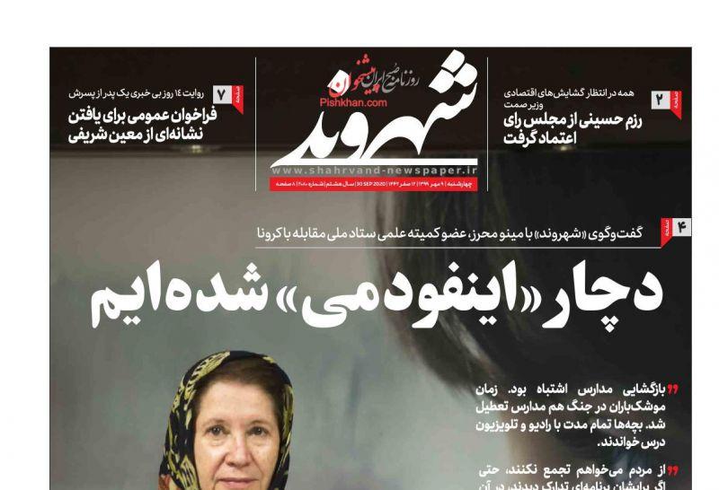 عناوین اخبار روزنامه شهروند در روز چهارشنبه ۹ مهر