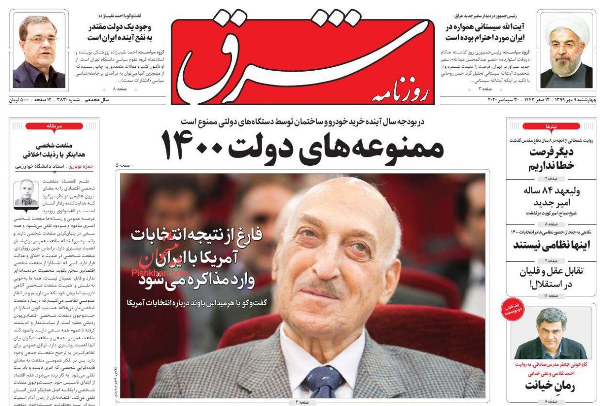 عناوین اخبار روزنامه شرق در روز چهارشنبه ۹ مهر