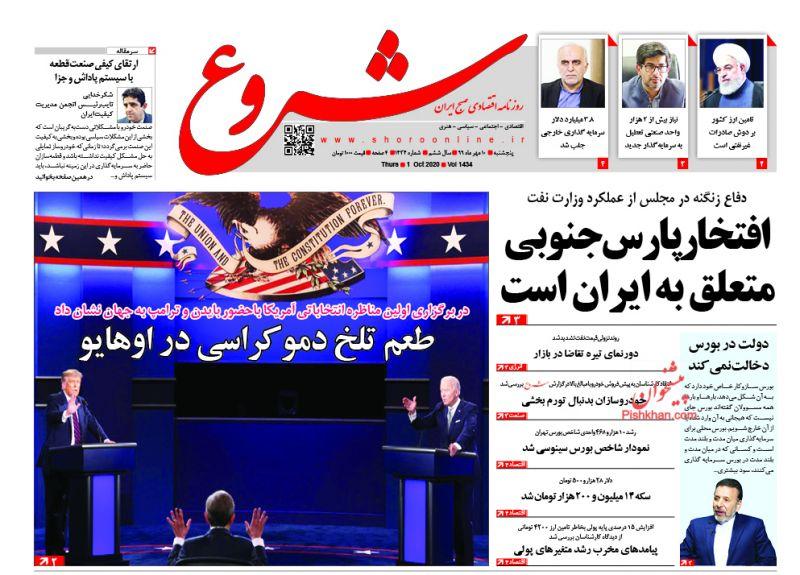 عناوین اخبار روزنامه شروع در روز چهارشنبه ۹ مهر