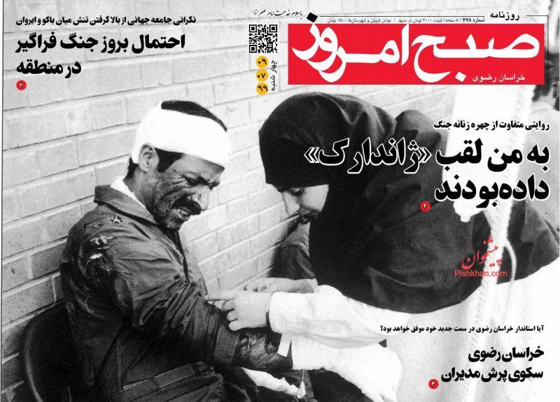 عناوین اخبار روزنامه صبح امروز در روز چهارشنبه ۹ مهر