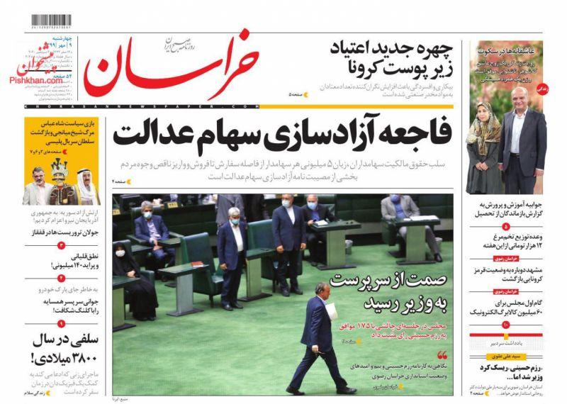 عناوین اخبار روزنامه خراسان در روز چهارشنبه ۹ مهر