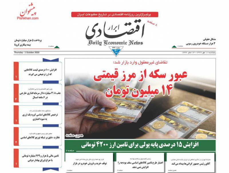 عناوین اخبار روزنامه ابرار اقتصادی در روز پنجشنبه ۱۰ مهر