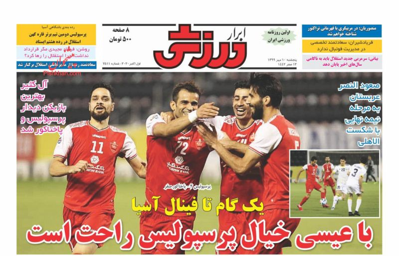 عناوین اخبار روزنامه ابرار ورزشى در روز پنجشنبه ۱۰ مهر