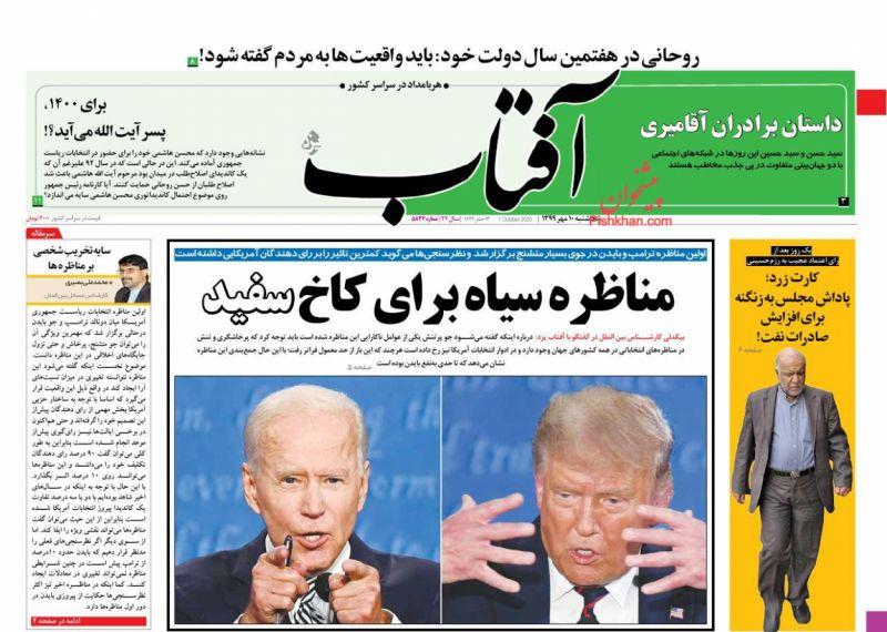 عناوین اخبار روزنامه آفتاب یزد در روز پنجشنبه ۱۰ مهر