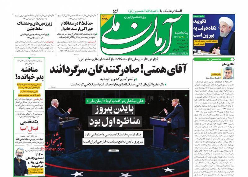 عناوین اخبار روزنامه آرمان ملی در روز پنجشنبه ۱۰ مهر
