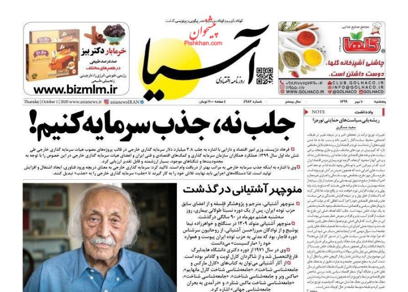 عناوین اخبار روزنامه آسیا در روز پنجشنبه ۱۰ مهر