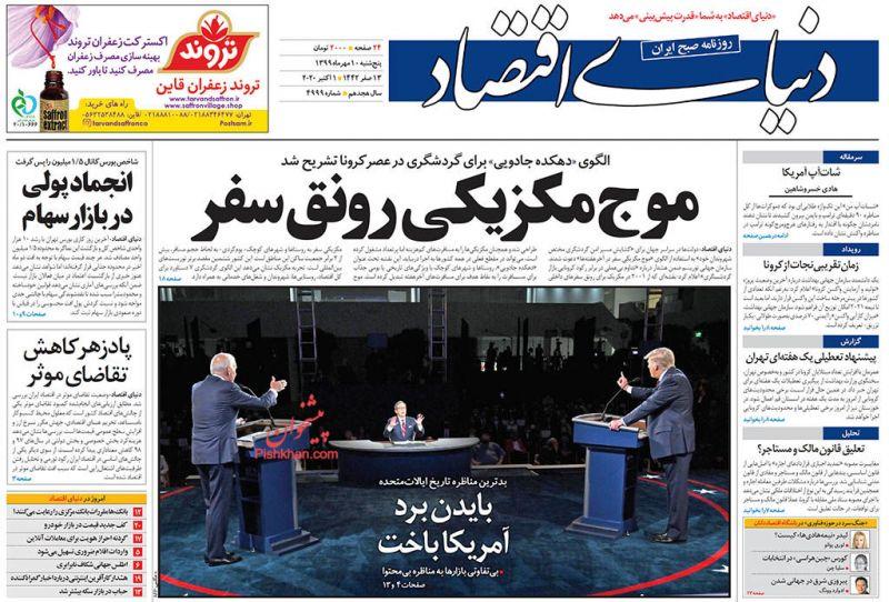 عناوین اخبار روزنامه دنیای اقتصاد در روز پنجشنبه ۱۰ مهر