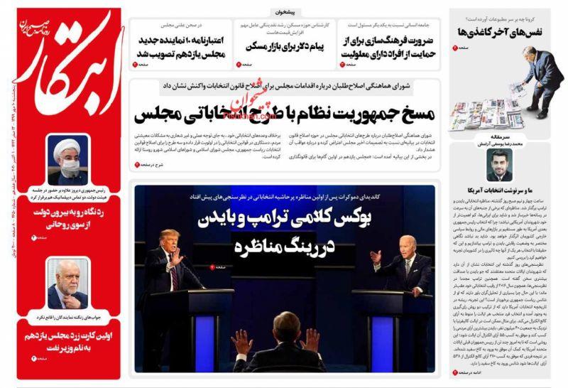 عناوین اخبار روزنامه ابتکار در روز پنجشنبه ۱۰ مهر