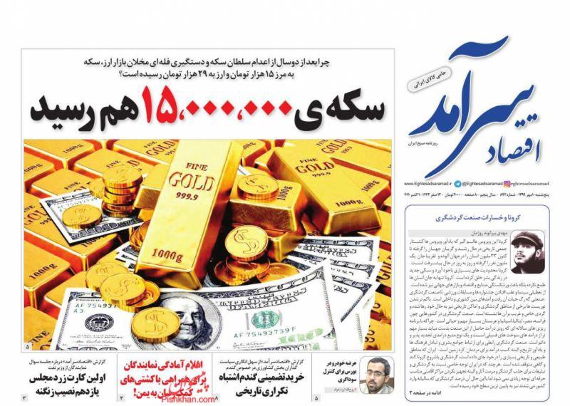 عناوین اخبار روزنامه اقتصاد سرآمد در روز پنجشنبه ۱۰ مهر
