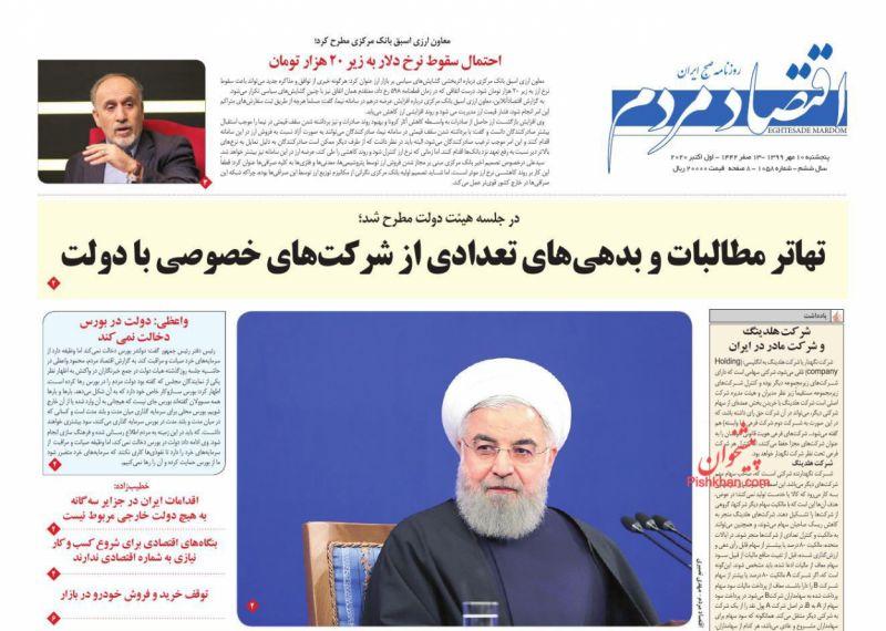 عناوین اخبار روزنامه اقتصاد مردم در روز پنجشنبه ۱۰ مهر