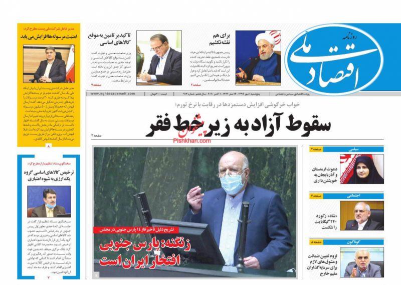 عناوین اخبار روزنامه اقتصاد ملی در روز پنجشنبه ۱۰ مهر