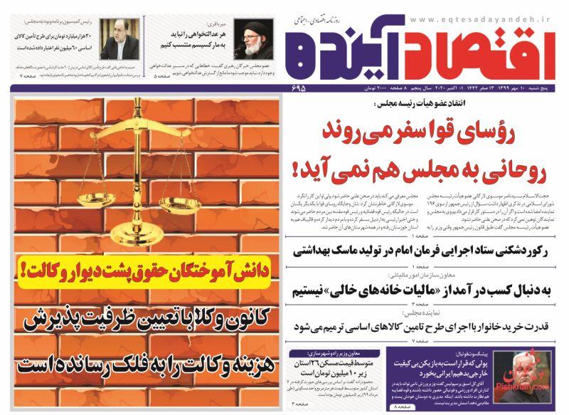 عناوین اخبار روزنامه اقتصاد آینده در روز پنجشنبه ۱۰ مهر