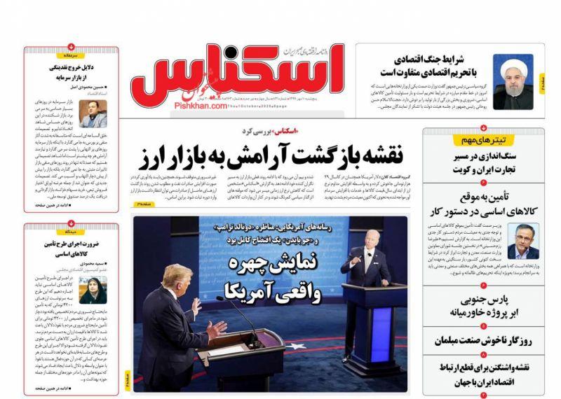 عناوین اخبار روزنامه اسکناس در روز پنجشنبه ۱۰ مهر