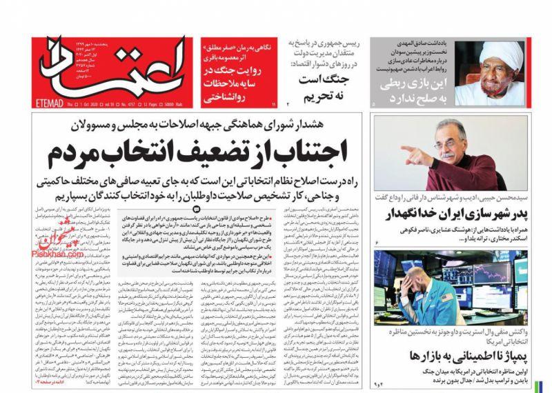 عناوین اخبار روزنامه اعتماد در روز پنجشنبه ۱۰ مهر