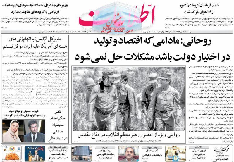 عناوین اخبار روزنامه اطلاعات در روز پنجشنبه ۱۰ مهر