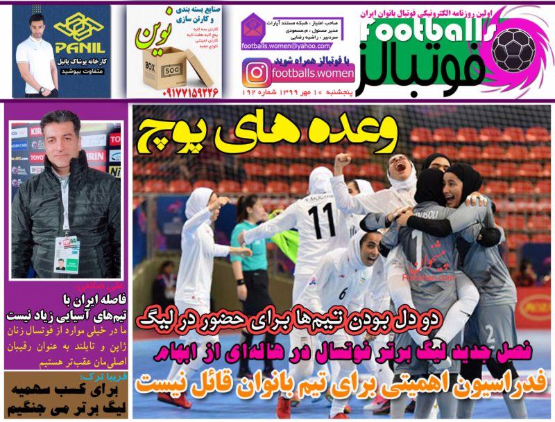 عناوین اخبار روزنامه فوتبالز در روز پنجشنبه ۱۰ مهر