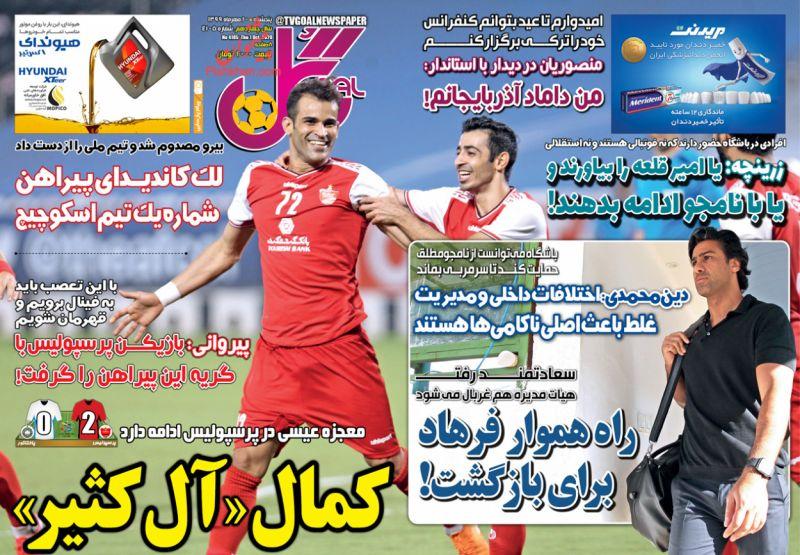 عناوین اخبار روزنامه گل در روز پنجشنبه ۱۰ مهر