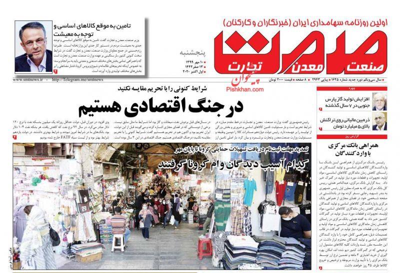 عناوین اخبار روزنامه صمت در روز پنجشنبه ۱۰ مهر