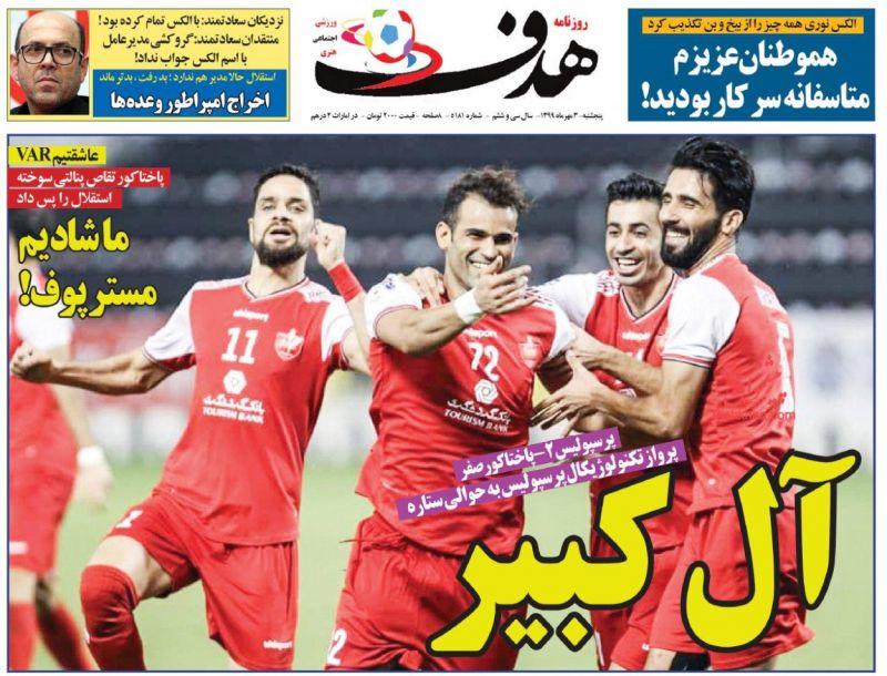 عناوین اخبار روزنامه هدف در روز پنجشنبه ۱۰ مهر