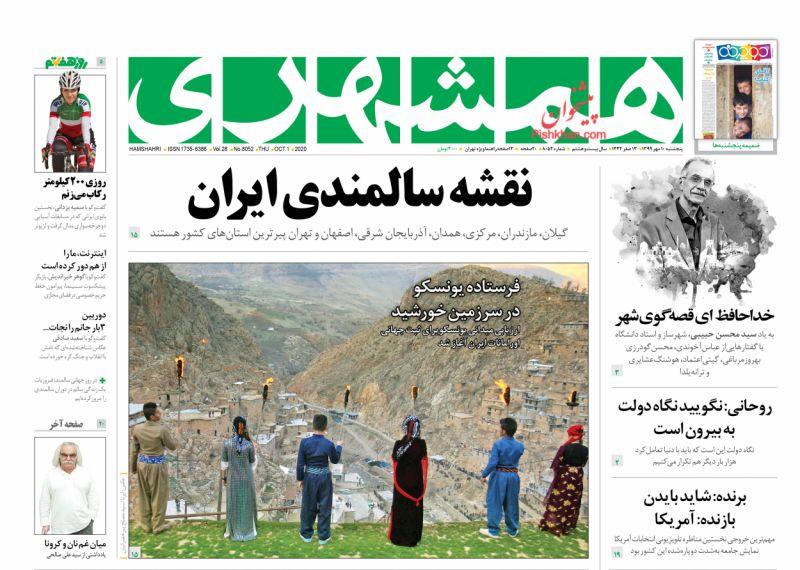 عناوین اخبار روزنامه همشهری در روز پنجشنبه ۱۰ مهر