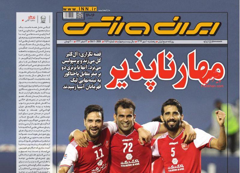 عناوین اخبار روزنامه ایران ورزشی در روز پنجشنبه ۱۰ مهر