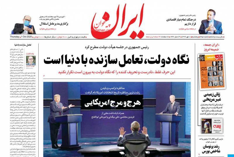 عناوین اخبار روزنامه ایران در روز پنجشنبه ۱۰ مهر