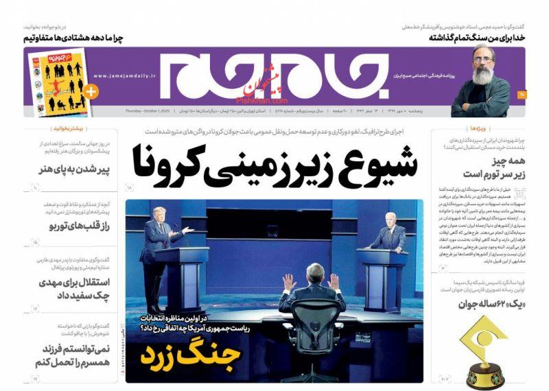 عناوین اخبار روزنامه جام جم در روز پنجشنبه ۱۰ مهر