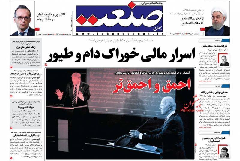 عناوین اخبار روزنامه جهان صنعت در روز پنجشنبه ۱۰ مهر