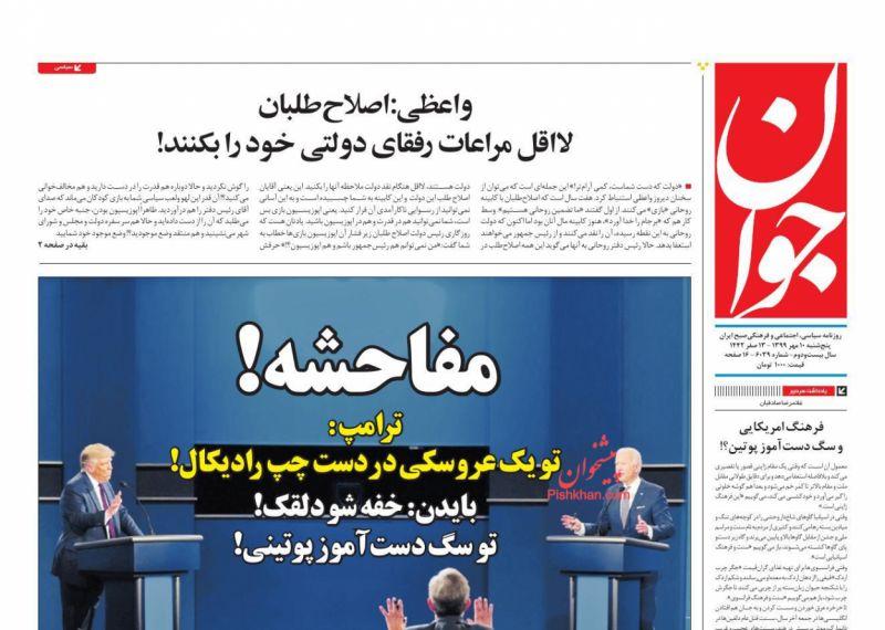 عناوین اخبار روزنامه جوان در روز پنجشنبه ۱۰ مهر
