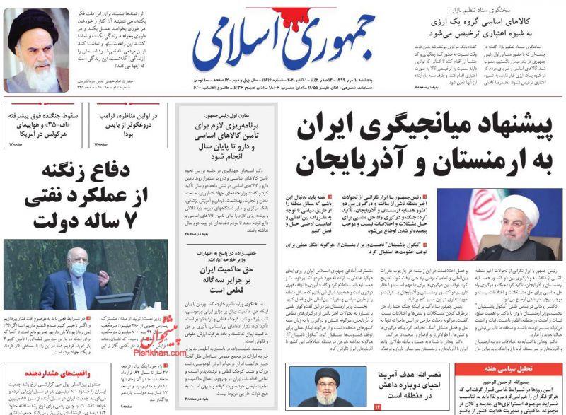 عناوین اخبار روزنامه جمهوری اسلامی در روز پنجشنبه ۱۰ مهر