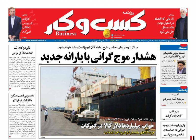 عناوین اخبار روزنامه كسب و كار در روز پنجشنبه ۱۰ مهر